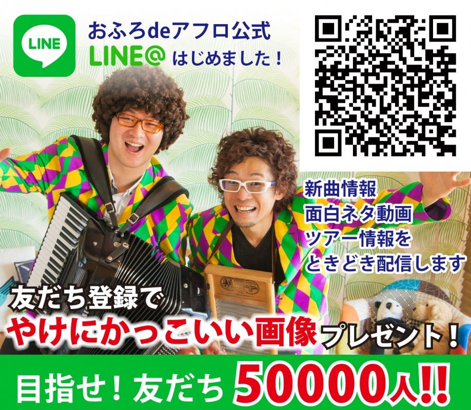 おふろdeアフロ LINE@