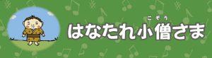 title-hanatare