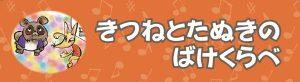 title-kitsune