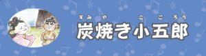 title-sumiyaki