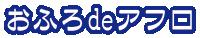 おふろdeアフロ Logo