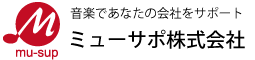 ミューサポ事務局